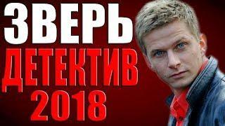 Русский криминальный детектив ЗВЕРЬ Фильм Кино Боевик Русские боевики