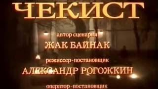 ЧЕКИСТ Военные фильмы НКВД ЧК
