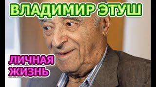 Владимир Этуш - биография, личная жизнь, муж, дети Знаменитый советский актер