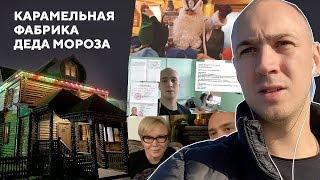 Документальный фильм о Карамельной Фабрике Деда Мороза в Нижнем Новгороде