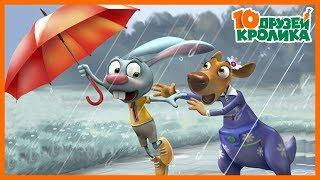 10 Друзей Кролика Мультики для детей Все серии подряд HD Сборник 2 Смотреть бесплатно