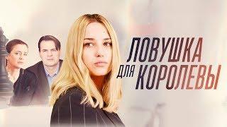 Ловушка для королевы Все серии (2019) Мелодрама Русские сериалы