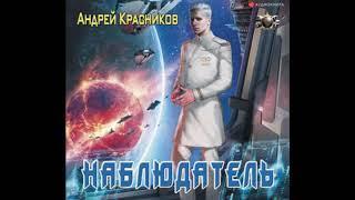 Красников Андрей   Федерация 02  Наблюдатель  2019 Аудиокнига Космическая Фантастика Космос