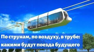 По струнам, по воздуху, в трубе: какими будут поезда будущего