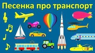 Транспорт для детей. песенка про транспорт Мультики про машинки и песенки для малышей