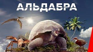 Альдабра. Путешествие к таинственному острову (2016) фильм Приключения