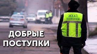 Добрые поступки полиции казахстана