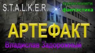 STALKER. Владислав Задорожный - Артефакт. Аудиокниги фантастика