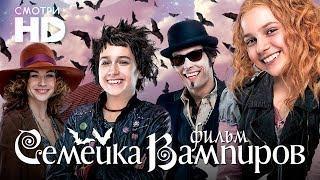 """Комедийный ужастик """"Семейка Вампиров"""" Семейная комедия Фильм HD"""