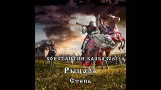 Калбазов Константин Рыцарь 2 Степь Дамир Мударисов 2019 Аудиокнига Фантастика Попаданцы