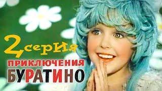 Приключения Буратино 2 серия (1975) Фильмы для детей Детские сериалы