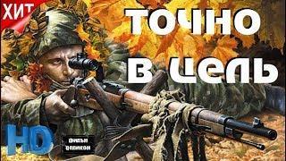 Четкий о Снайперах ВОВ Точно в Цель Все серии Лучшие Русские Новинки 2017 HD