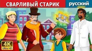 СВАРЛИВЫЙ СТАРИК Сказки на ночь Русские сказки The Grumpy Old Man Story in Russian