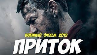 ПОТУШИЛ ТАНКИ! Фильм 2019 ПРИТОК Русские военные фильмы 2019 новинки HD 1080P
