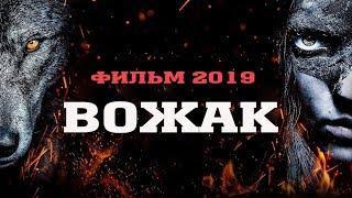 Зрелищный Исторический фильм 2019 затронул всех «ВОЖАК» Фильмы 2019 Кино 2019 HD