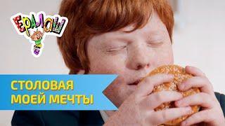 Ералаш Столовая моей мечты (№297)