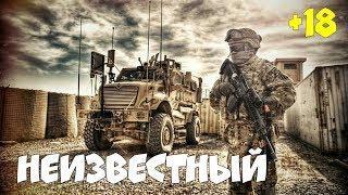 ФИЛЬМ БОЕВИК 2019 ,,НЕИЗВЕСТНЫЙ