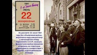 22 июня 1941 - Так началась Великая Отечественная война