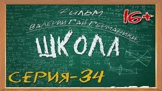 Российский сериал Школа 34 серия Фильм Сериал Кино Русские молодежные сериалы онлайн