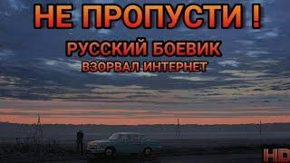 САМЫЙ ЛУЧШИЙ  РУССКИЙ БОЕВИК ВЗОРВАЛ ИНТЕРНЕТ HD 1080p