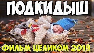 Прекрасный СЕРИАЛ 2019 ПОДКИДЫШ Русские мелодрамы 2019 новинки HD Драма 2019