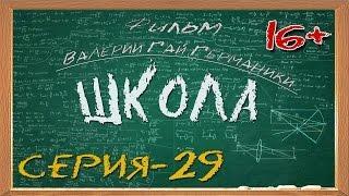Школа 29 серия Фильм Русский сериал про школу Фильмы для детей