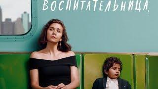 Воспитательница - The Kindergarten Teacher - 2018 -фильм HD