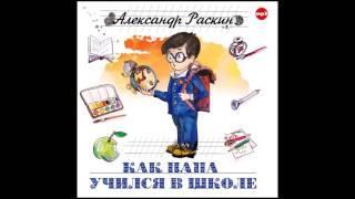 Как папа учился в школе Раскин А. Аудиокнига читает Юрий Стоянов