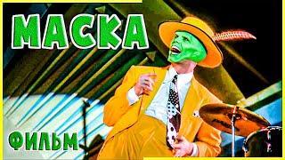 """Фильм """"Маска"""" 1994, HD 1080, США, Комедии, Фэнтези, Зарубежные"""