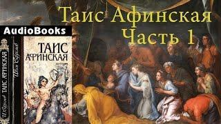 Таис Афинская Часть1(И.А.Ефремов)
