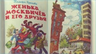 Женька Москвичёв и его друзья Тамара Крюкова аудиосказка слушать