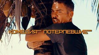 """КОМЕДИЯ"""""""" ПОТЕРПЕВШИЕ"""""""" НОВЫЕ/ КОМЕДИИ/ РУССКИЕ фильмы 2019/2020"""