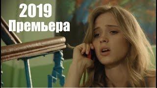 Новый фильм 2019 необходимо видеть, вкус лучшей жизни БАЛЕРИНА русские детективы мелодрамы, новинки