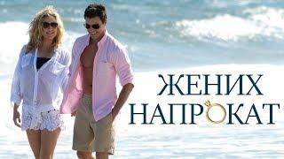 Жених напрокат фильм мелодрама HD