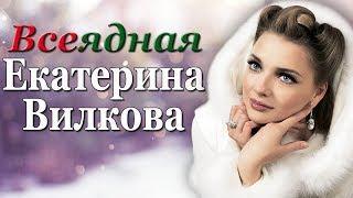 Всеядная ЕКАТЕРИНА ВИЛКОВА | БИОГРАФИИ АКТЕРОВ сериала ОТЕЛЬ ЭЛЕОН 3 сезон