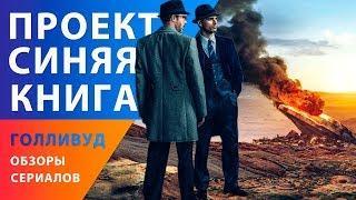 """Проект """"Синяя книга"""" — Американские фантастические сериалы"""