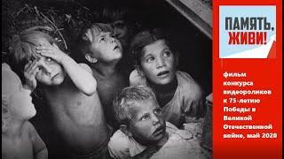 Память, живи! - фильм конкурса видеороликов к 75-летию Победы в Великой Отечественной войне, 2020