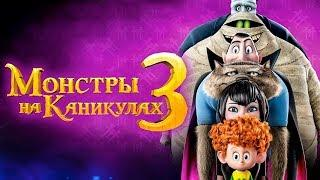 Суперский Мультик  Монстры на каникулах 3  Disney HD Мультики для детей Лучшие мультики 2019