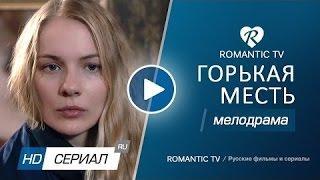 ГОРЬКАЯ МЕСТЬ Фильм Кино Мелодрама Русские мелодрамы Онлайн