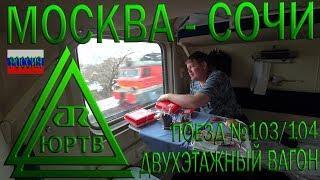 Из Москвы в Сочи на двухэтажном поезде №104 Москва - Адлер. ЮРТВ 2019 #385