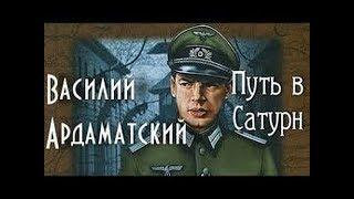Василий Ардаматский. Путь в Сатурн 1