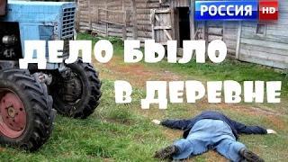 ДЕЛО БЫЛО В ДЕРЕВНЕ Фильм Комедия Мелодрама Про деревню Русские мелодрамы