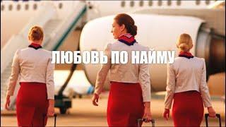 Любовь по найму (Фильм 2018) Мелодрама Русские сериалы