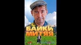 БАЙКИ МИТЯЯ 1 СЕРИЯ Комедийный фильм Сериал
