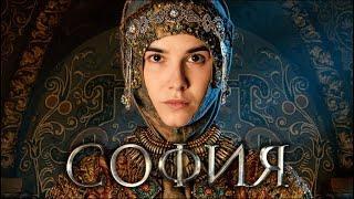 София Все серии (2016) Историческая драма Русские сериалы