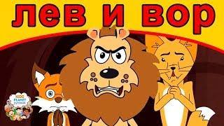 лев и вор | русские сказки | мультфильмы | сказки на ночь для детей