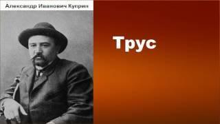Александр Иванович Куприн Трус Аудиокнига