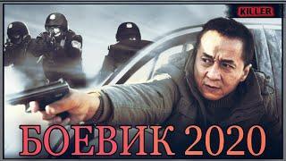 Лучший Боевик 2020 Все Ищут Этот Фильм Джеки Чан Зарубежные Боевики 2020