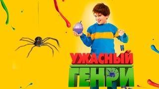 УЖАСНЫЙ ГЕНРИ (2011) Фильм Кино Комедия Веселая семейная комедия