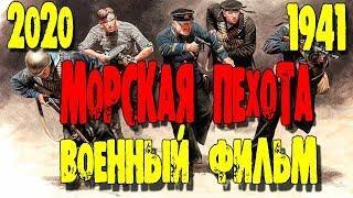 Новые военные фильмы 2020 МОРСКАЯ ПЕХОТА русскиебоевики новые